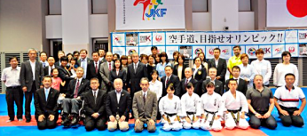 """SYMPOSIUM IN TOKYO """"KARATE FOR THE PARALYMPIC GAMES"""""""